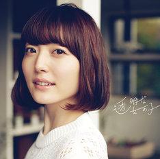 花澤香菜「透明な女の子」通常盤ジャケット