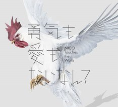 NICO Touches the Walls「勇気も愛もないなんて」初回限定盤ジャケット