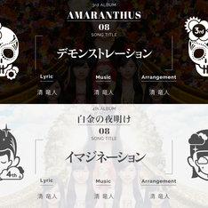 ももいろクローバーZ「AMARANTHUS」「白金の夜明け」8曲目告知ビジュアル