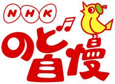 「NHKのど自慢」ロゴ