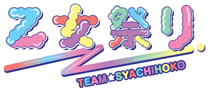 チームしゃちほこ「乙女祭り」ロゴ