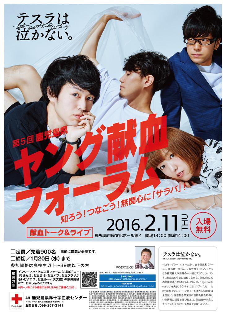 「第5回 鹿児島県 ヤング献血フォーラム」ポスター