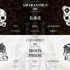 ももいろクローバーZ「AMARANTHUS」「白金の夜明け」9曲目告知ビジュアル