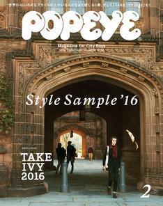 「POPEYE」No.826表紙