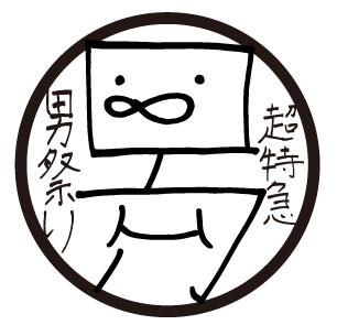 超特急「超特急 BOYS GIG」ロゴ