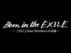 「Born in the EXILE ~三代目J Soul Brothers の奇跡~」ロゴ