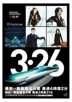 北海道新幹線とGLAYのコラボポスター。
