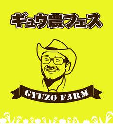 「ギュウ農フェス」ロゴ