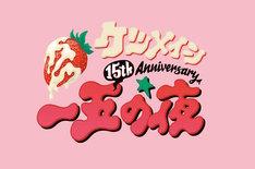 「ケツメイシ 15th Anniversary『一五の夜』~今夜だけ練乳ぶっかけますか?~」ロゴ