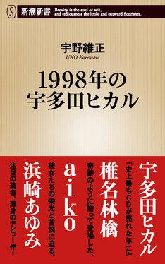 宇野維正「1998年の宇多田ヒカル」表紙