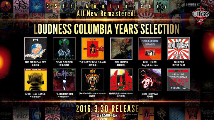「LOUDNESS COLUMBIA YEARS SELECTION」告知画像