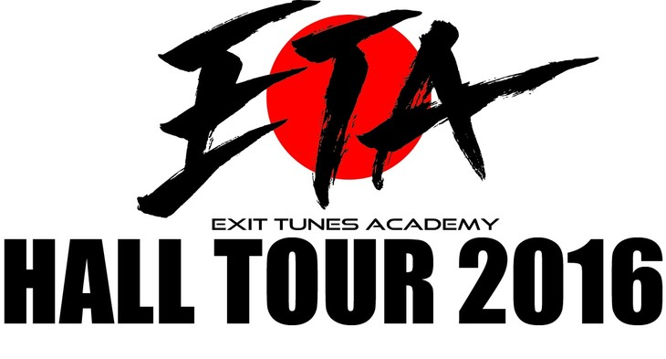 「EXIT TUNES ACADEMIY HALL TOUR 2016」ロゴ