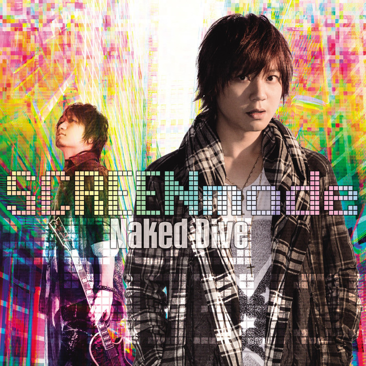 SCREEN mode「Naked Dive」DVD付盤ジャケット