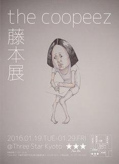 「the coopeez 藤本展」フライヤー