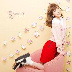 MACO「恋心」初回限定盤ジャケット