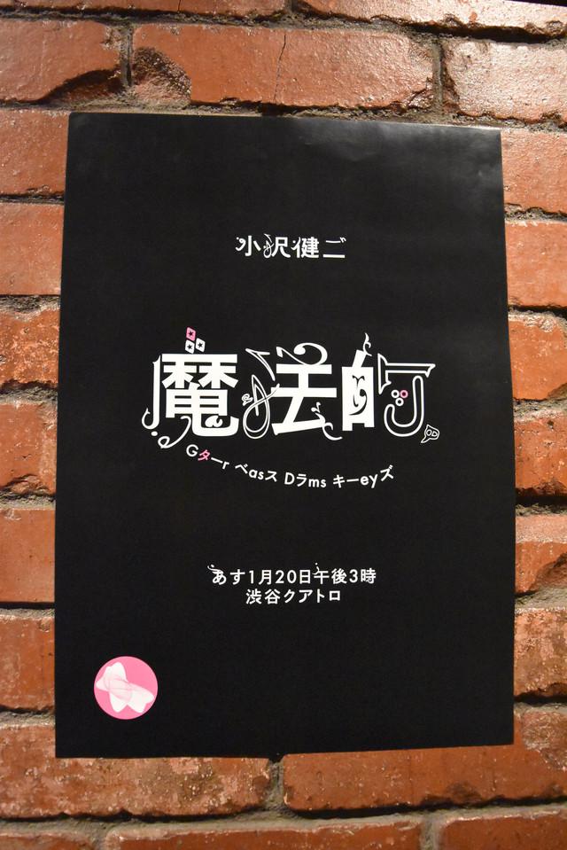 昨日1月19日に掲出された小沢健二のポスター。