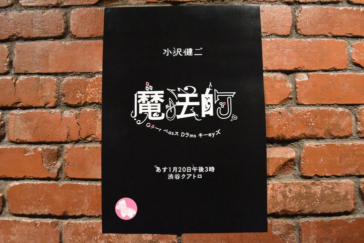 本日1月19日に掲出された小沢健二のポスター。
