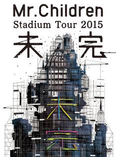 「Mr.Children Stadium Tour 2015 未完」DVDジャケット