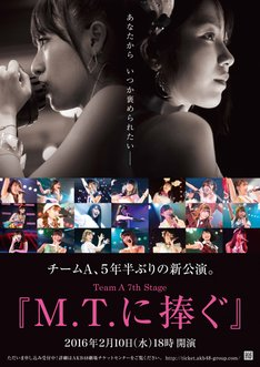 AKB48チームAの新公演「M.T.に捧ぐ」ポスタービジュアル。 (c)AKS
