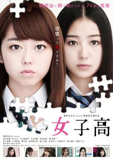 「女子高」キービジュアル (c)映画「女子高」製作委員会