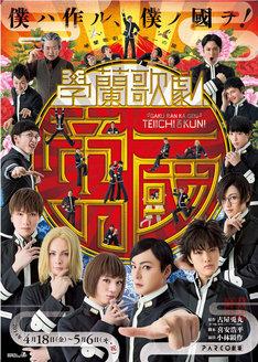 「學蘭歌劇『帝一の國』」ポスタービジュアル (c)古屋兎丸/集英社