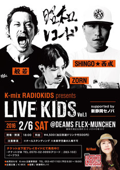 「K-mix RADIOKIDS presents LIVE KIDS Vol.1」フライヤー