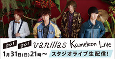 go!go!vanillas「Kameleon Live」告知用画像