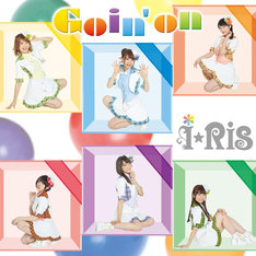 i☆Ris「Goin'on」TYPE-Aジャケット