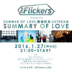 「The Flickers presents SUMMER OF LOVE開催記念USTREAM 『SUMMARY OF LOVE』」バナー