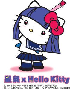 「『星泉』×HELLO KITTY」キャラクター画像
