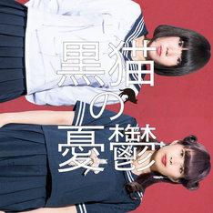 黒猫の憂鬱「君に花咲け! / 少年A」ジャケット