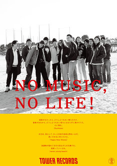 Suchmos、Yogee New Waves、never young beachが登場している「NO MUSIC, NO LIFE.」ポスター最新版。