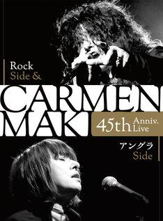 カルメン・マキ「CARMEN MAKI45th Anniv. Live ~Rock Side & アングラSide~」ジャケット