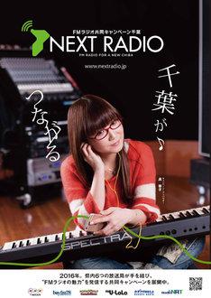 「NEXT RADIO」キャンペーンポスター