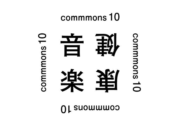 「commmons10 健康音楽」ロゴ