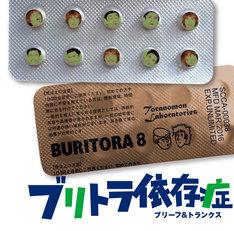 ブリーフ&トランクス「ブリトラ依存症」ブリトラショップ限定盤ジャケット