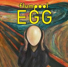 flumpool「EGG」ジャケット
