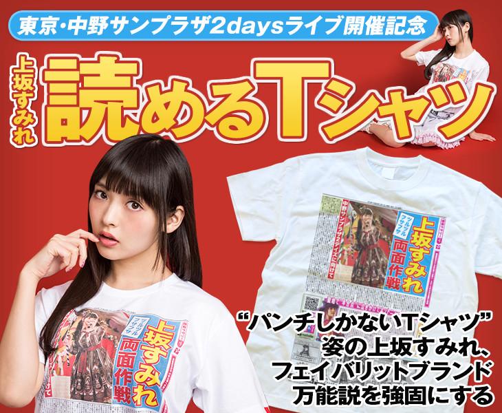 上坂すみれ「読めるTシャツ」バナー