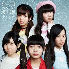 乙女新党「雨と涙と乙女とたい焼き」初回限定盤Aジャケット