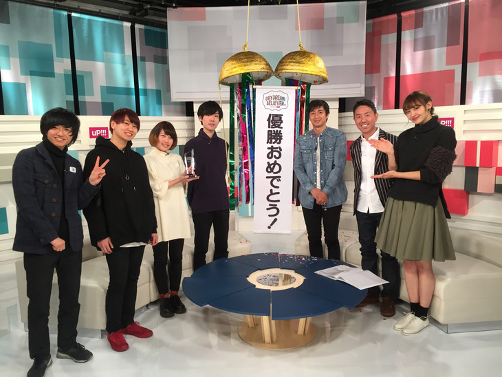 「DayDreamBeliever supported by uP!!!」グランプリ発表の様子。