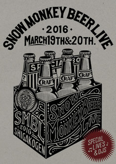 「SNOW MONKEY BEER LIVE 2016」メインビジュアル