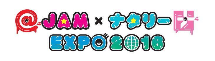 「@JAM×ナタリー EXPO 2016」ロゴ