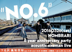 ノンブラリ「NOMBRARI 6 year anniversary party」告知用画像