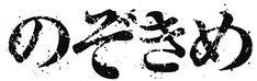映画「のぞきめ」ロゴ