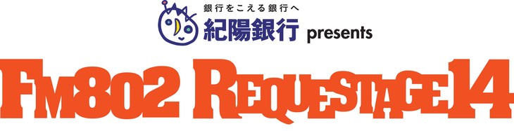 「FM802 SPECIAL LIVE 紀陽銀行 presents REQUESTAGE 14」ロゴ