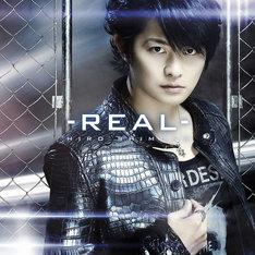 下野紘「リアル -REAL-」初回限定盤ジャケット