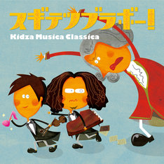 スギテツ「スギテツブラボー! ~Kidza Musica Classica~」ジャケット
