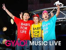 GYAO! MUSIC LIVE「FUNKY MONKEY BABYS 『おまえ達との道 FINAL~in 東京ドーム~』」告知ビジュアル
