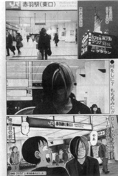 「ウヒョッ!東京都北区赤羽」に描かれたHISASHI登場シーン。