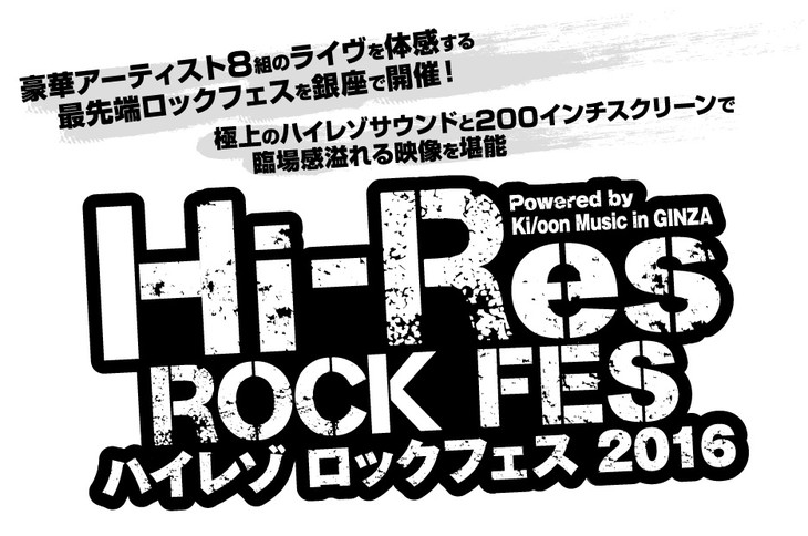 「Hi-Res ROCK FES 2016 Powered by Ki/oon Music in GINZA」ロゴ